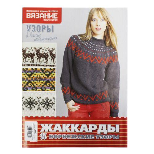 Журнал 'Вязание-ваше хобби. Приложение к журналу. Жаккарды и норвежские узоры