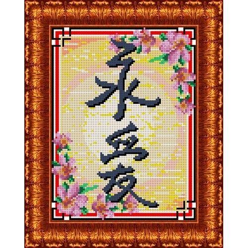 КБЗ-4013 Канва с рисунком для бисера 'Вечная любовь', А4