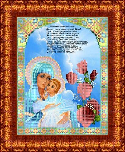 КБИ-4050 Канва с рисунком для бисера 'Молитва о сыне', А4
