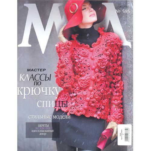 Журнал мод (№583) Мастер классы по крючку,спицы