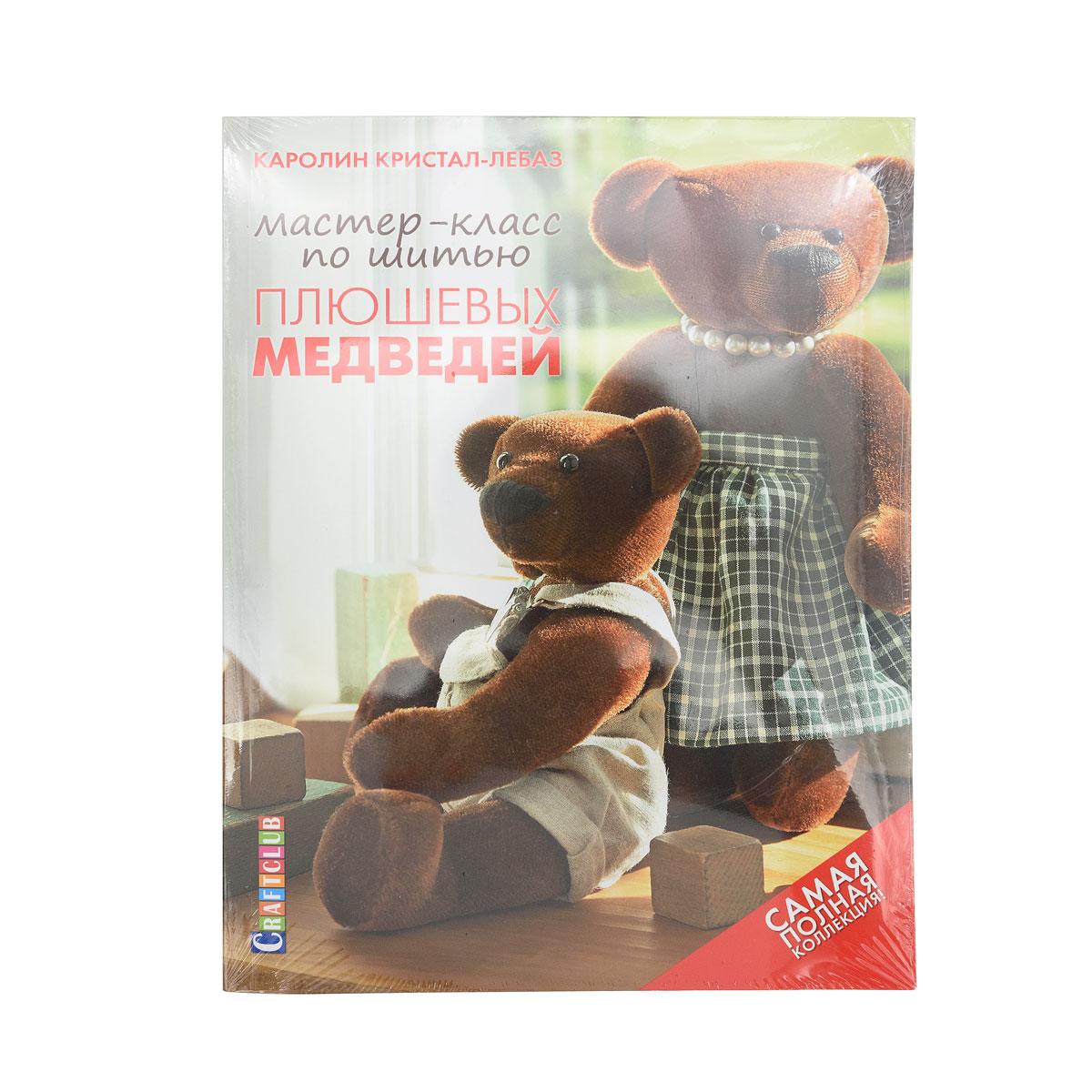 Книга. Мастер класс по шитью плюшевых медведей. Каролин Кристал-Лебаз