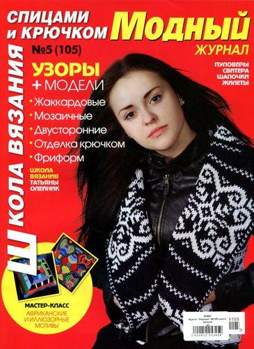 Журнал 'Модный' (№105) Школа вязания спицами и крючком
