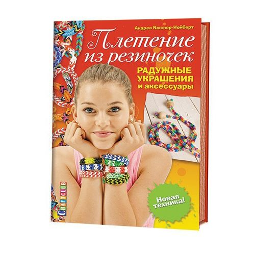 Книга. Плетение из резиночек. Радужные украшения и аксессуары. Новая техника! Андреа Кюснер-Нойберт