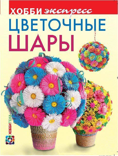 Цветочные шары.Хобби экспрес