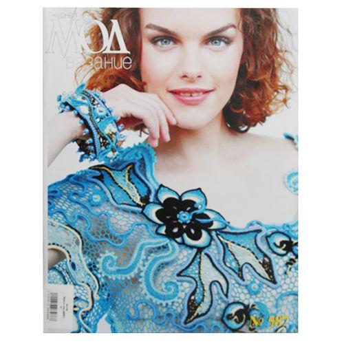 журнал мод 587 вязание интернет магазин Kolobugaru
