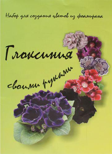 st-0304 Набор для создания цветов из фоамирана, белый/зеленый, Глоксиния