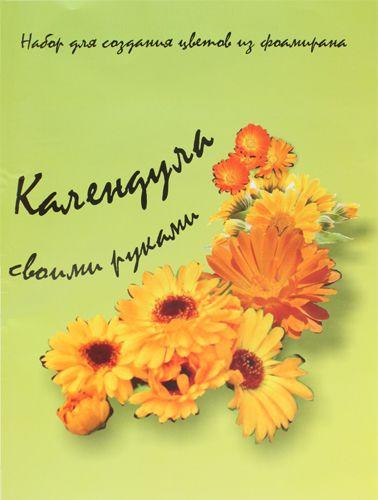st-0305 Набор для создания цветов из фоамирана, оранжевый/зеленый, Календула