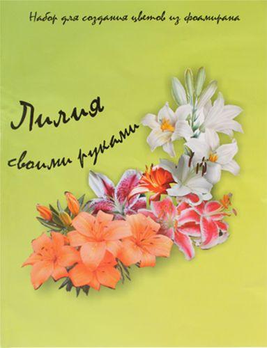 st-0306 Набор для создания цветов из фоамирана, белый/зеленый, Лилия