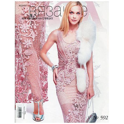 Журнал мод (№592) Вязание