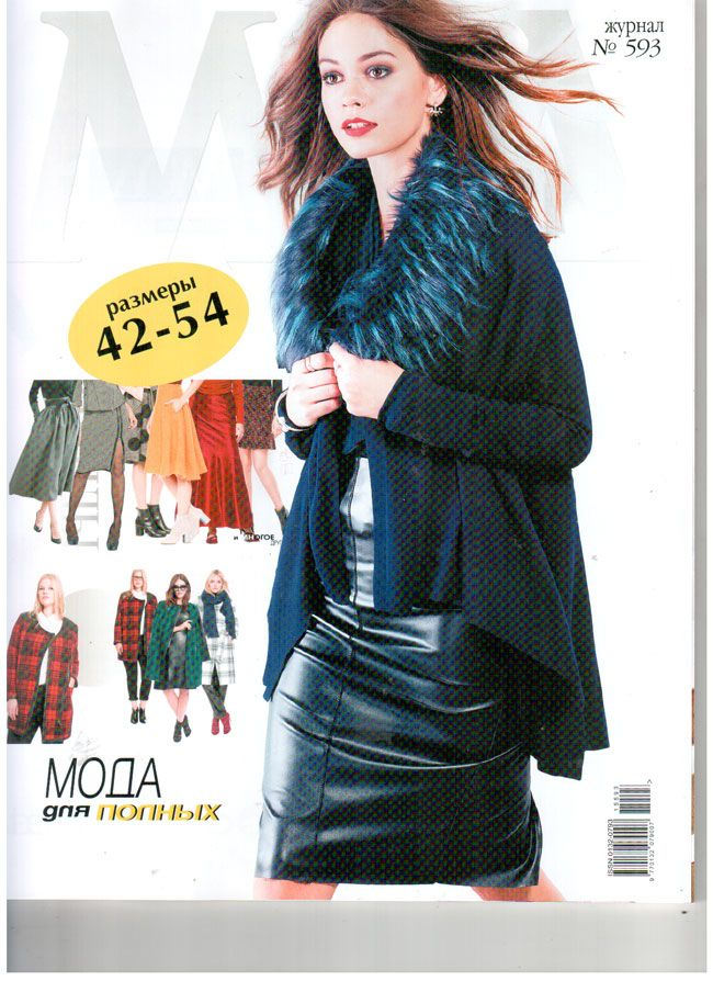 Журнал мод (№593) Мода для полных