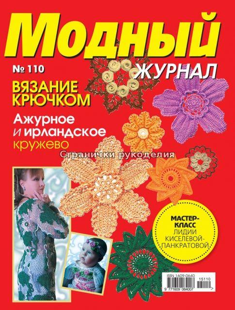 Журнал 'Модный' (№110) Ажурное и ирландское кружево