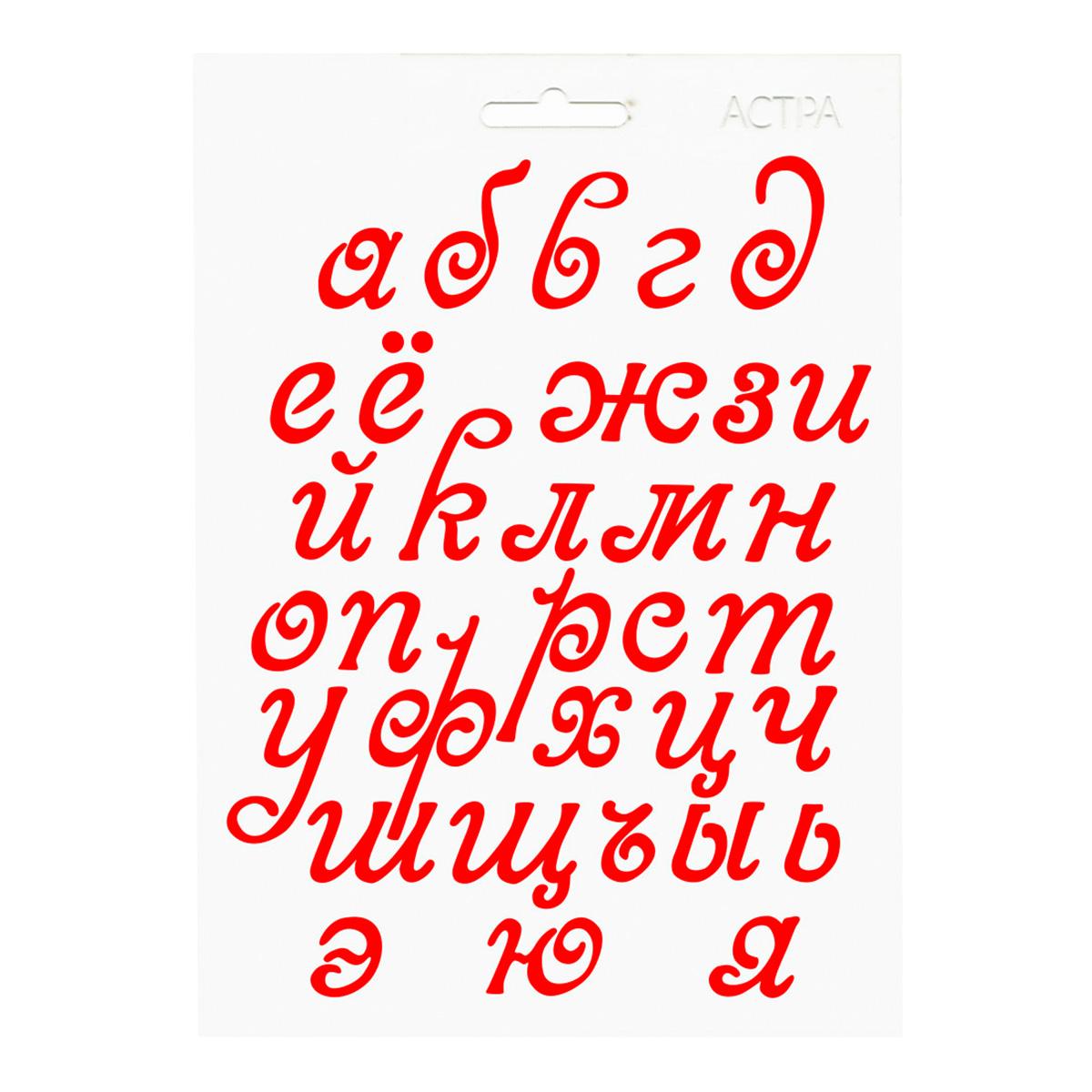 ВТ-19 Трафарет А5 'Буквы