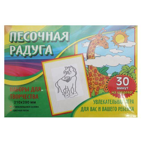п0000176 Набор для рисования цветным песком №10,21*15см