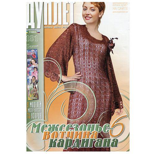 Журнал 'Дуплет' №181 Межсезонье-вотчина кардигана
