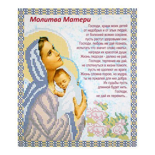 КР-04-018 Набор для вышивания бисером 'Молитва матери', 20*24 см