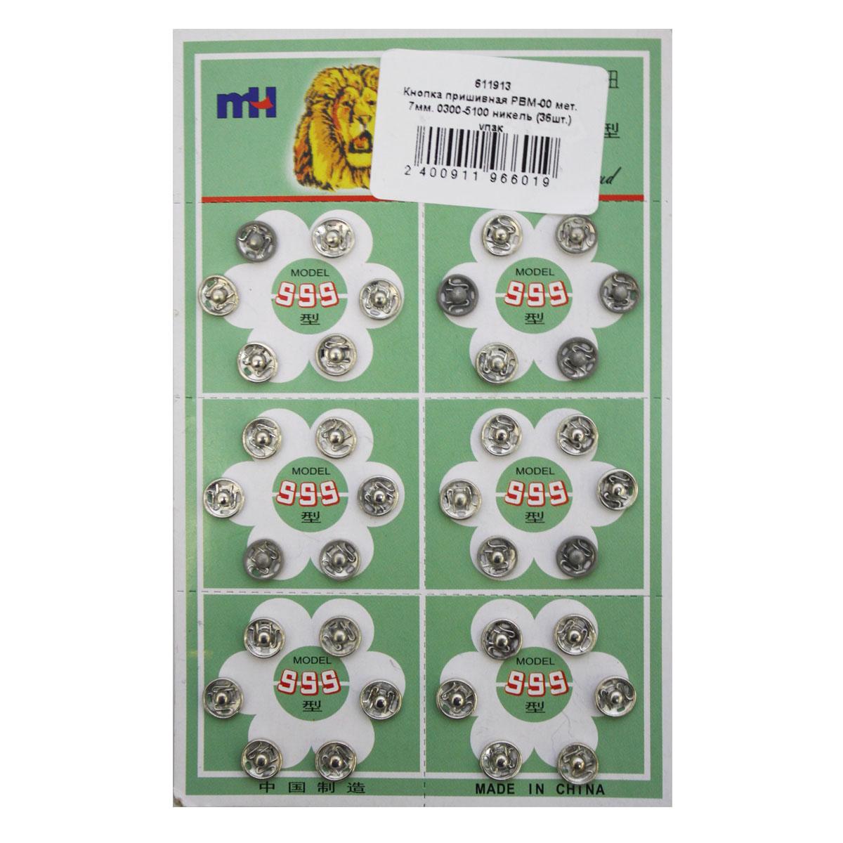 Кнопка пришивная PBM-00 мет. 7мм. ник. (36шт.) Кф (0300-5100)