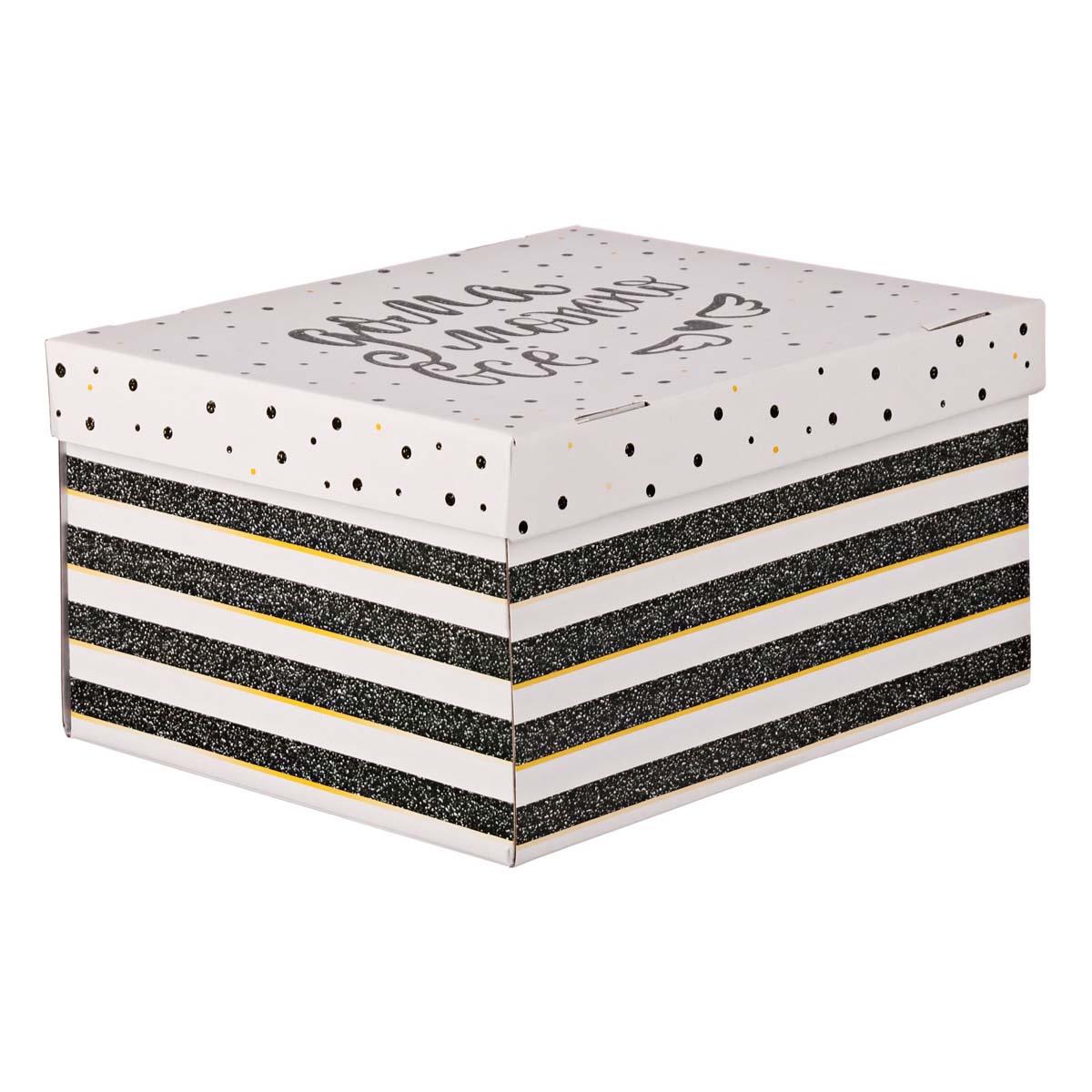 3425497 Складная коробка «Дома можно все», 31,2*25,6*16,1 см