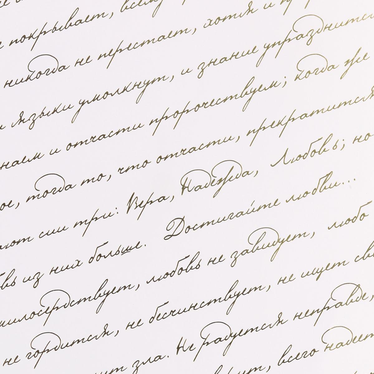 БТ005-31 Бумага Тиснение золотом 'Золотые слова' на Белом КОМПЛЕКТ 3 листа