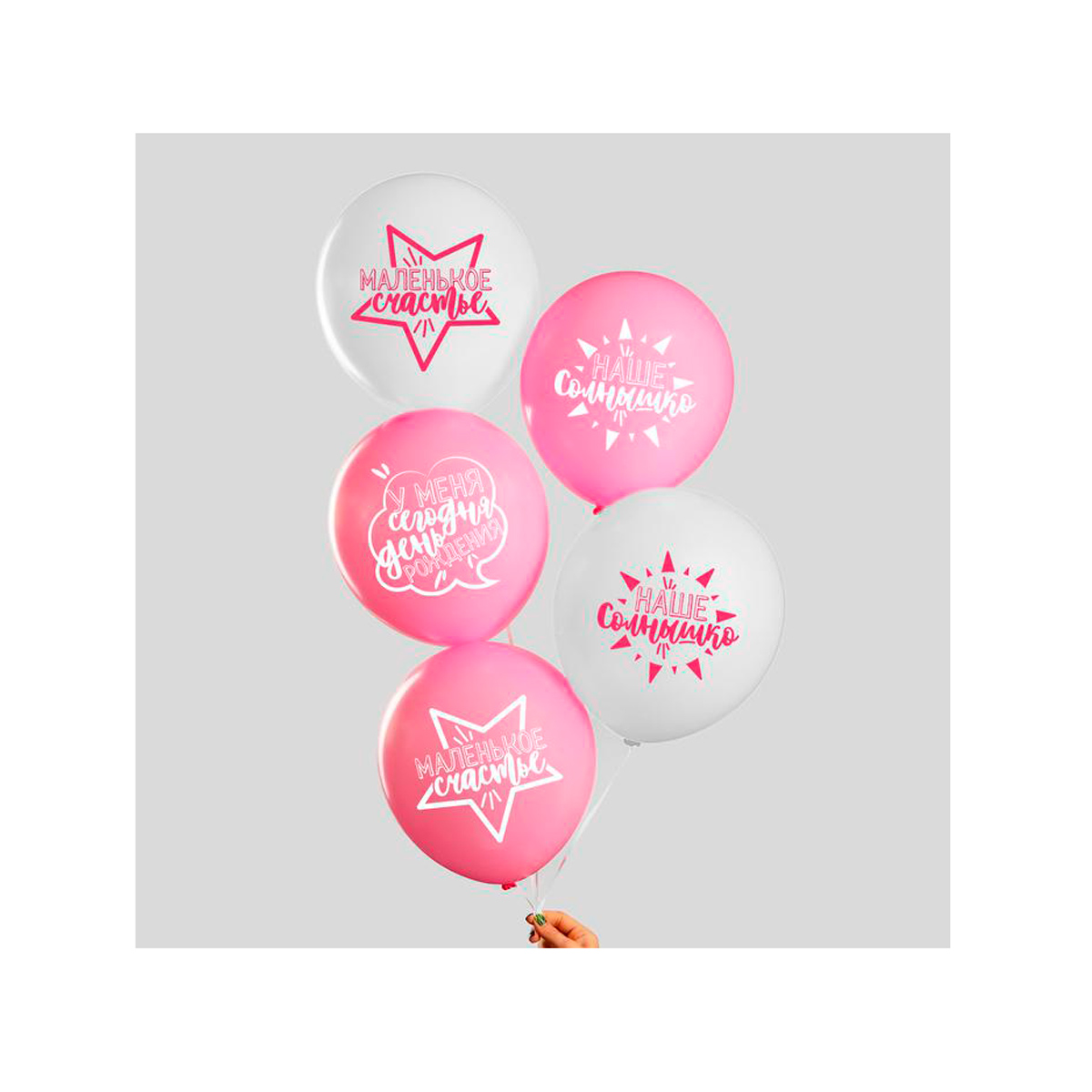 3722880 Шар воздушный 12' День рождения девочки, для селфи', упак/5 шт, МИКС