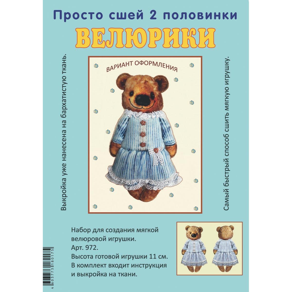 972 Набор для творчества Велюрики 'Мишка в голубом платье'11см