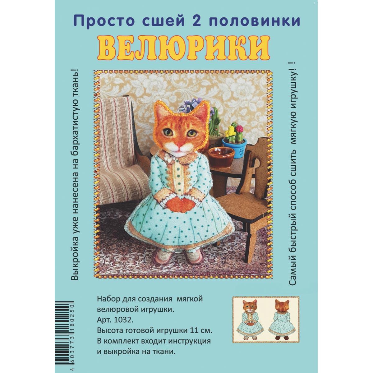1032 Набор для творчества Велюрики 'Кошка барышня'11см