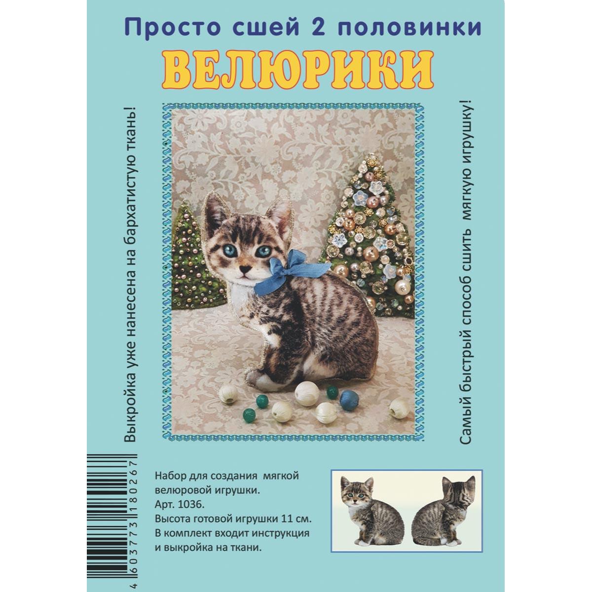 1036 Набор для творчества Велюрики 'Серый котенок'11см