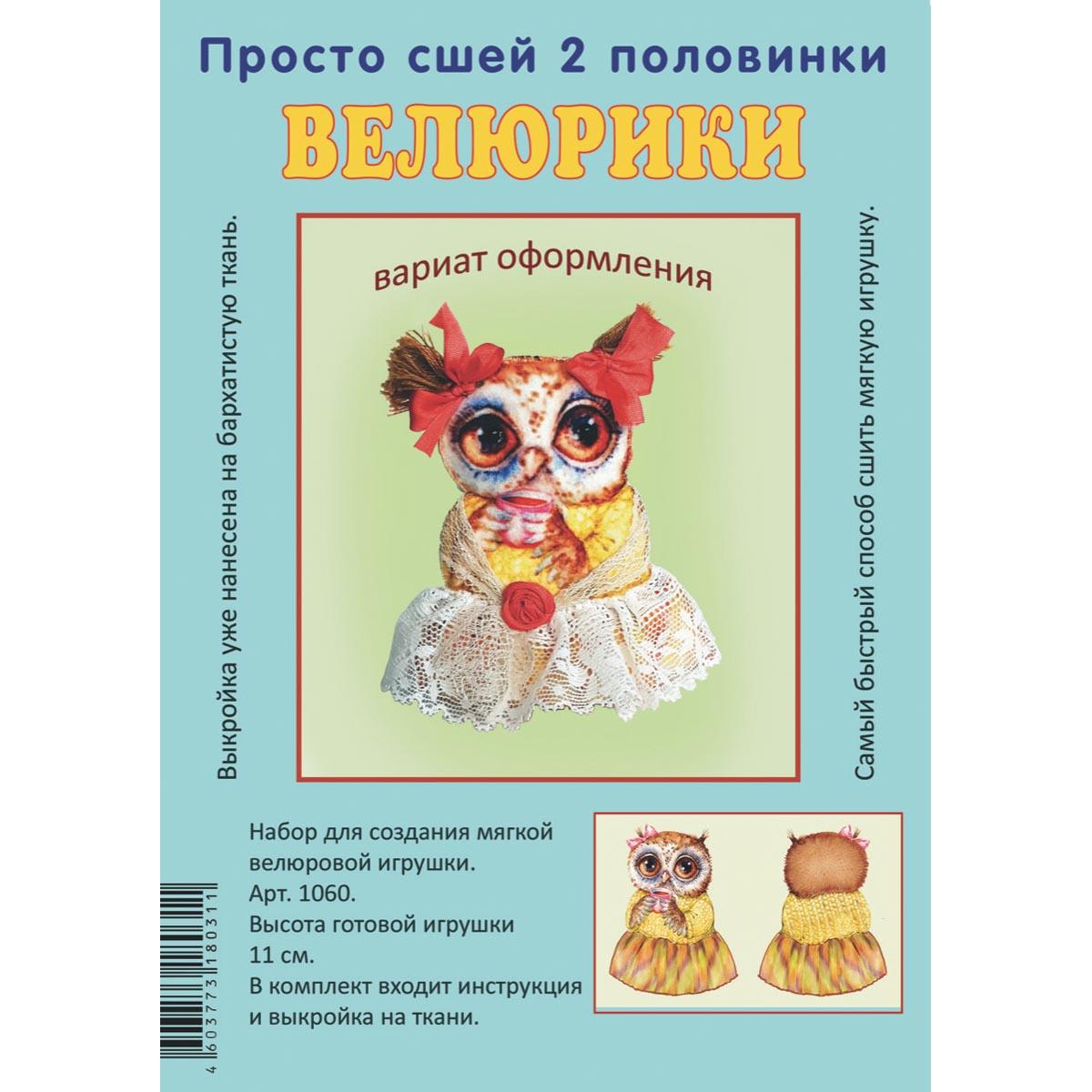 1060 Набор для творчества Велюрики 'Сова в желтом платье'11см