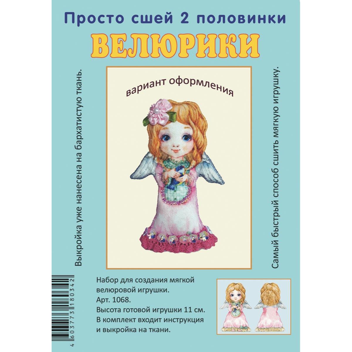 1068 Набор для творчества Велюрики 'Девочка ангел в розовом'11см