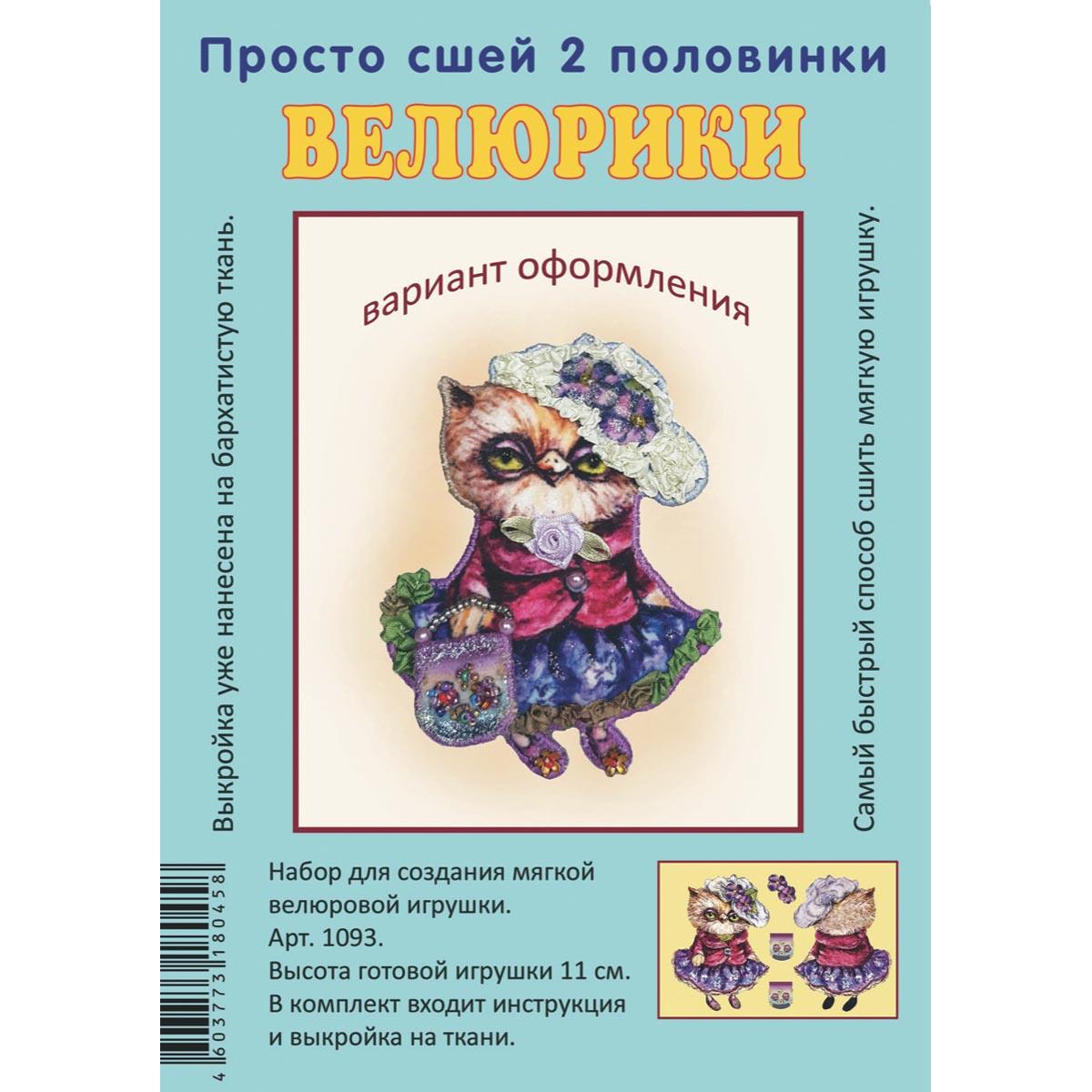 1093 Набор для творчества Велюрики 'Сова модница'11см