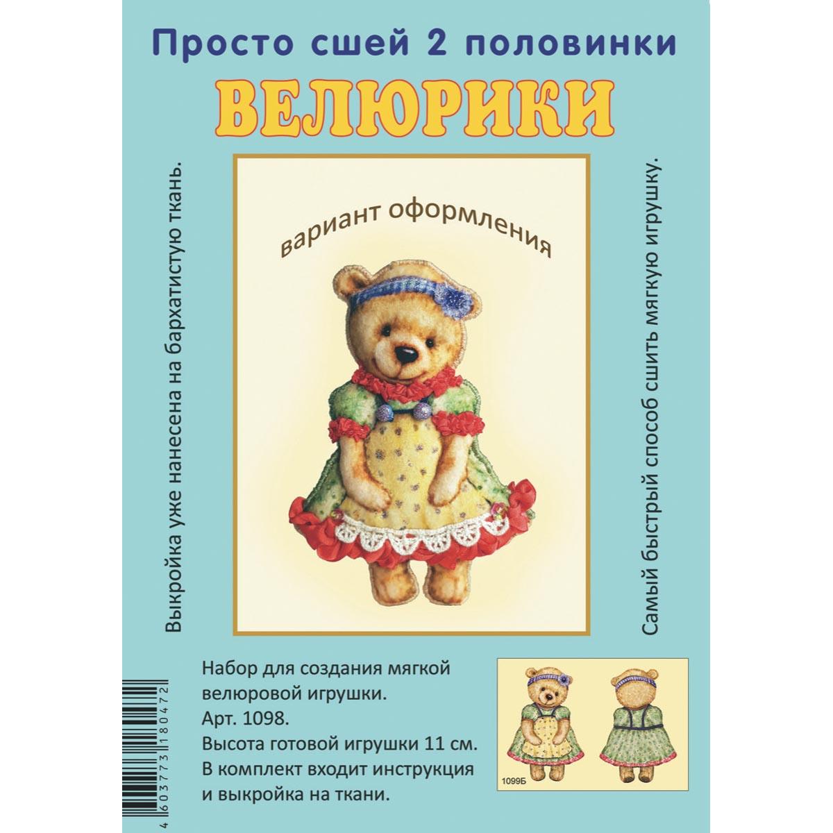 1098 Набор для творчества Велюрики 'Мишка в зеленом платье'11см