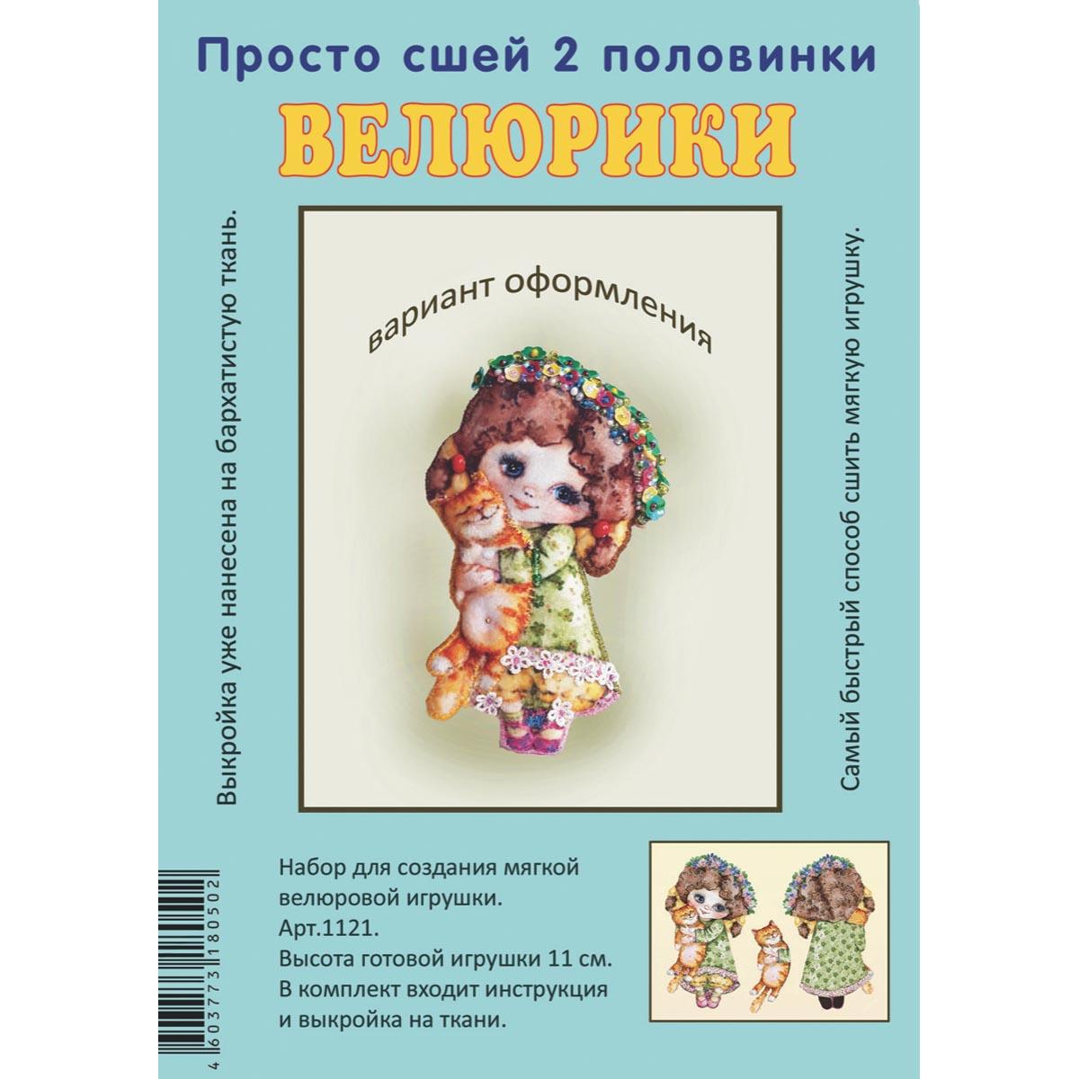 1121 Набор для творчества Велюрики 'Девочка весна'11см