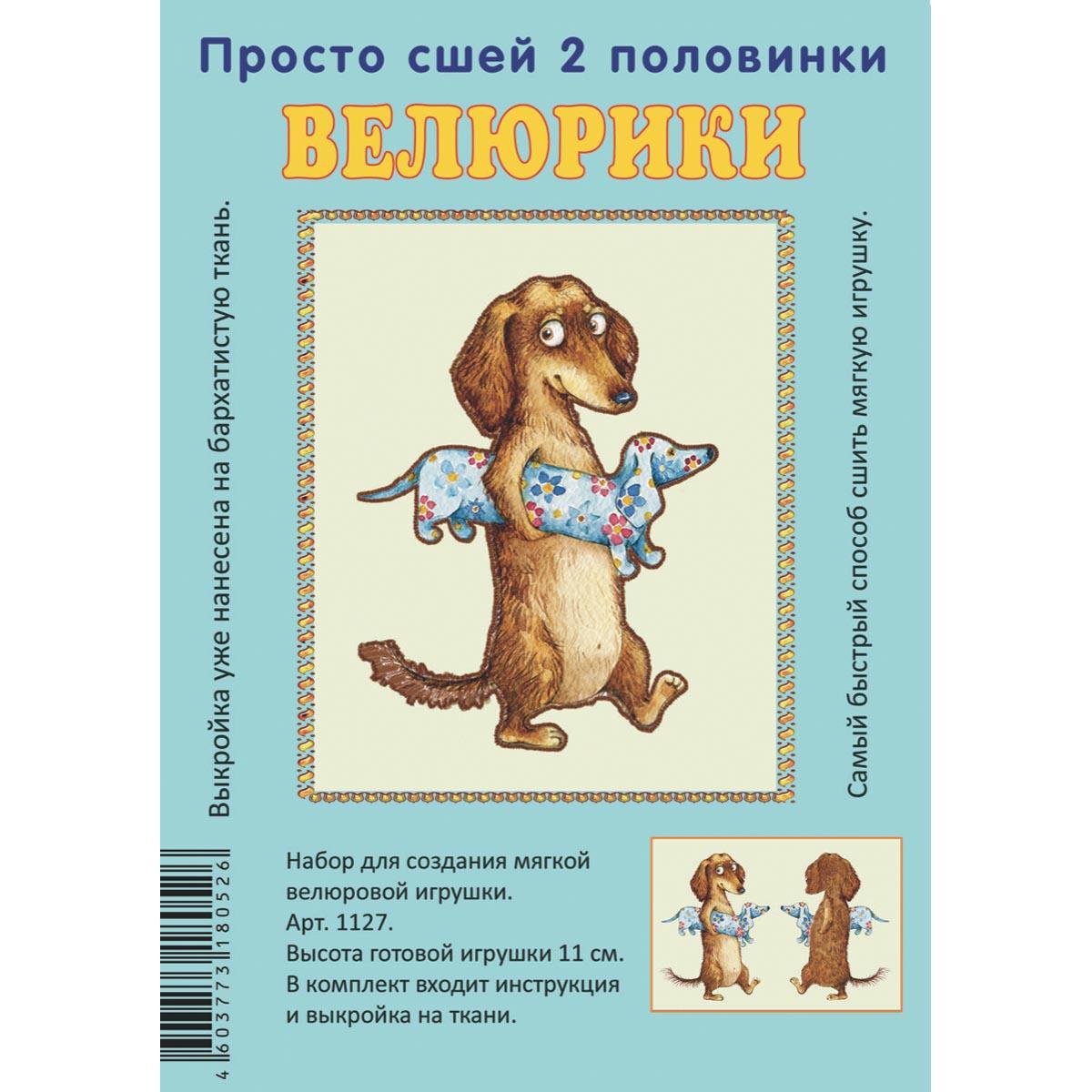 1127 Набор для творчества Велюрики 'Такса с собакой'11см