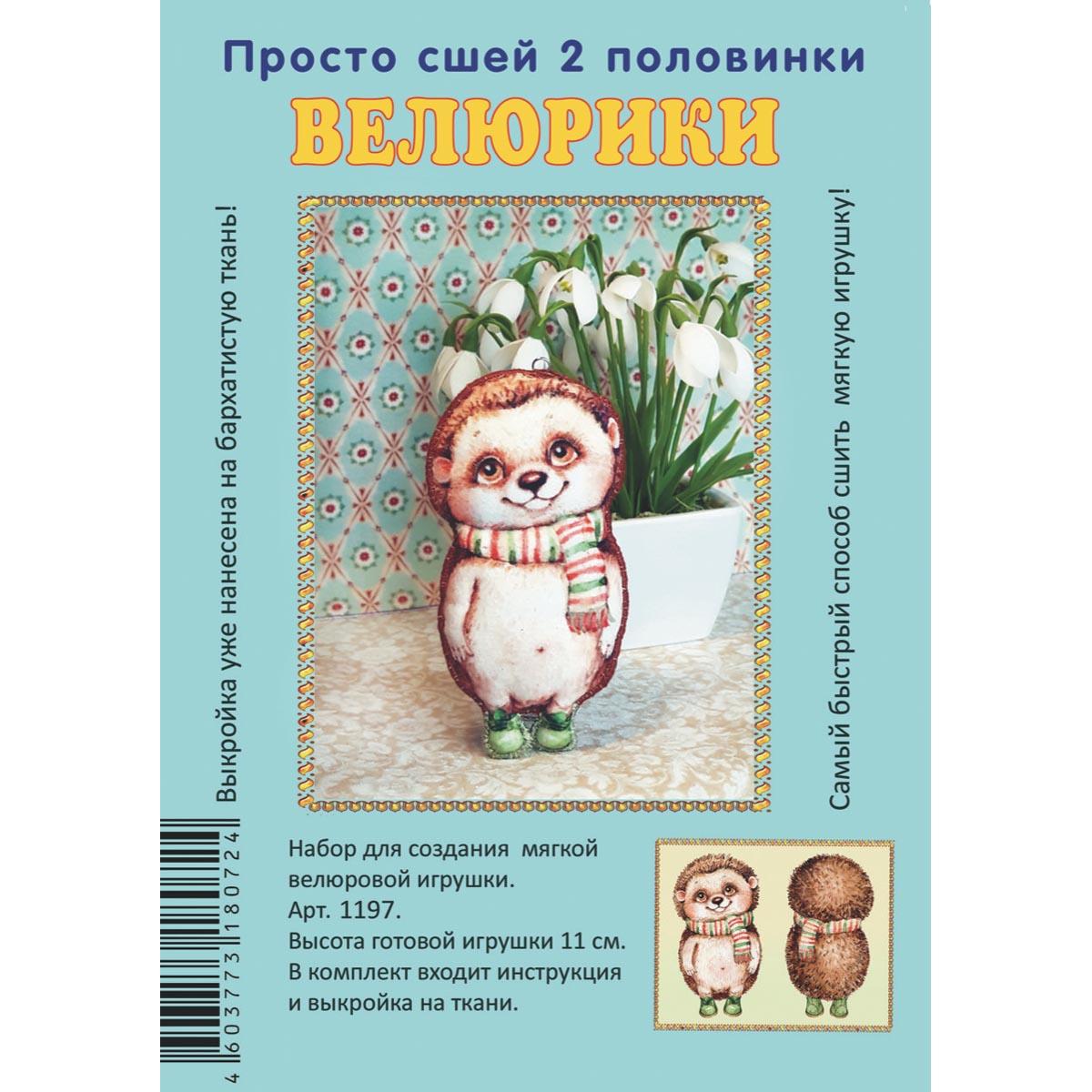 1197 Набор для творчества Велюрики 'Ежик в шарфе'11см