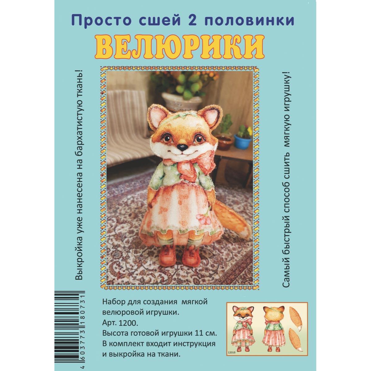 1200 Набор для творчества Велюрики 'Лиса Алиса'11см