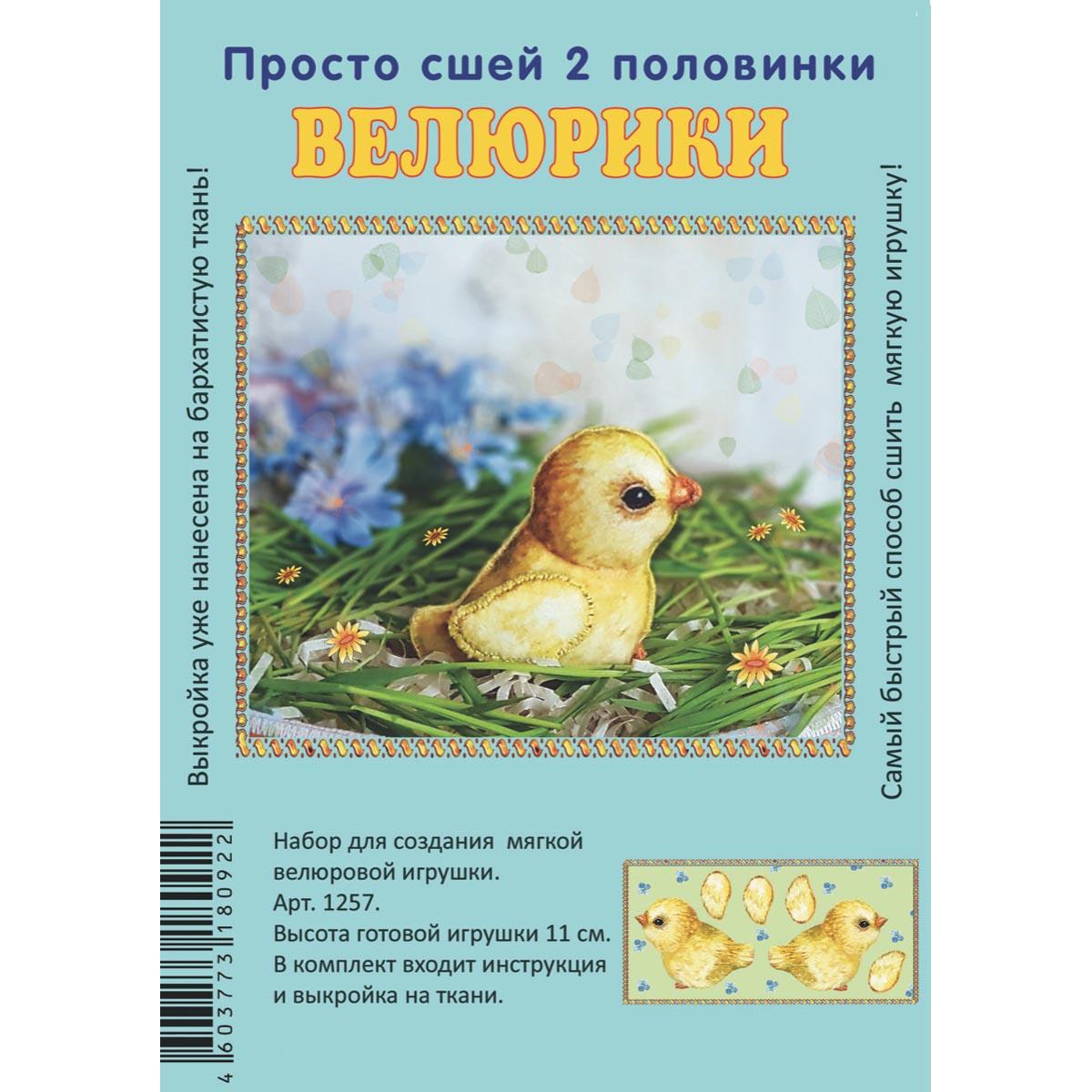 1257 Набор для творчества Велюрики 'Цыпленок Гриша'11см