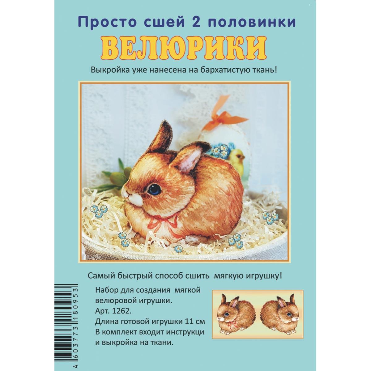 1262 Набор для творчества Велюрики 'Кролик с бантиком'11см
