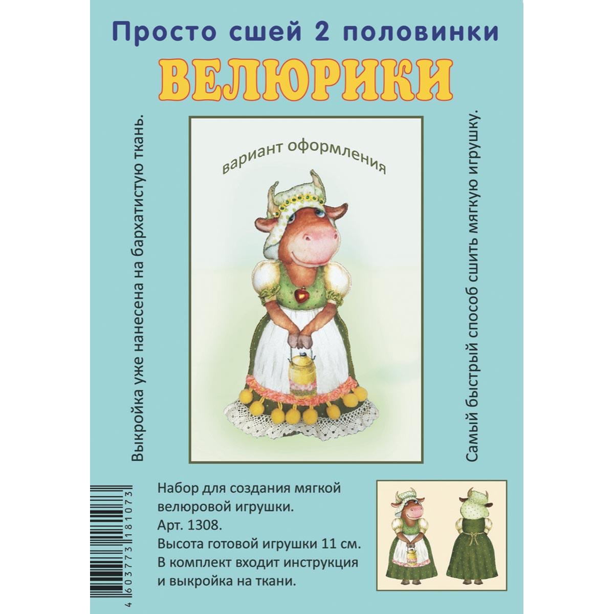 1308 Набор для творчества Велюрики 'Буренка в зеленом платье'11см