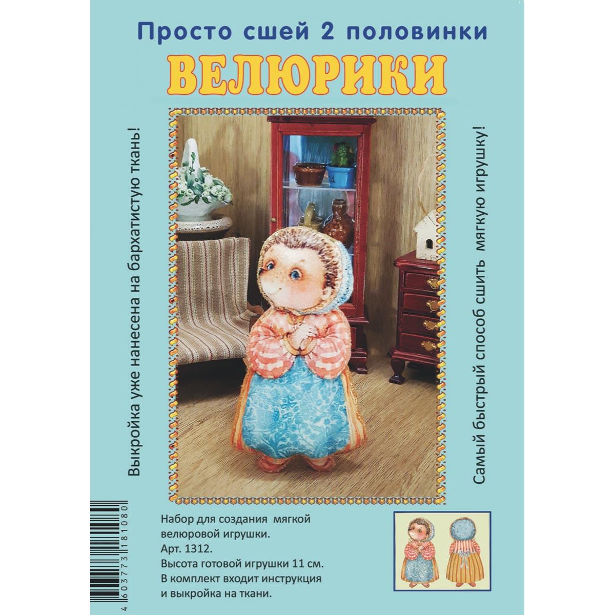1311 Набор для творчества Велюрики 'Ежиха Альбертина Илларионовна'11см
