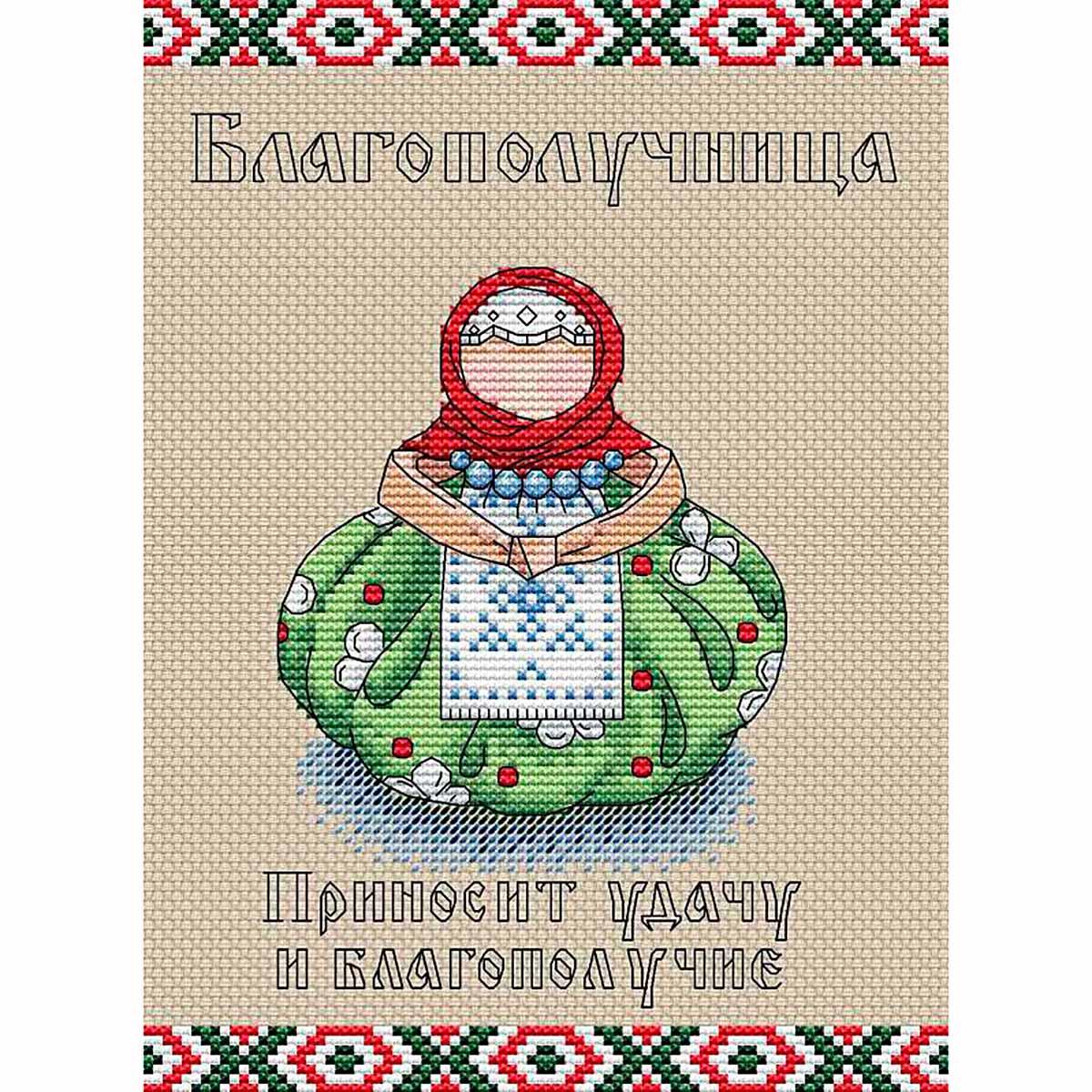 Набор для вышивания и оформления 'Славянский оберег. Благополучница' с рамкой, МП Студия