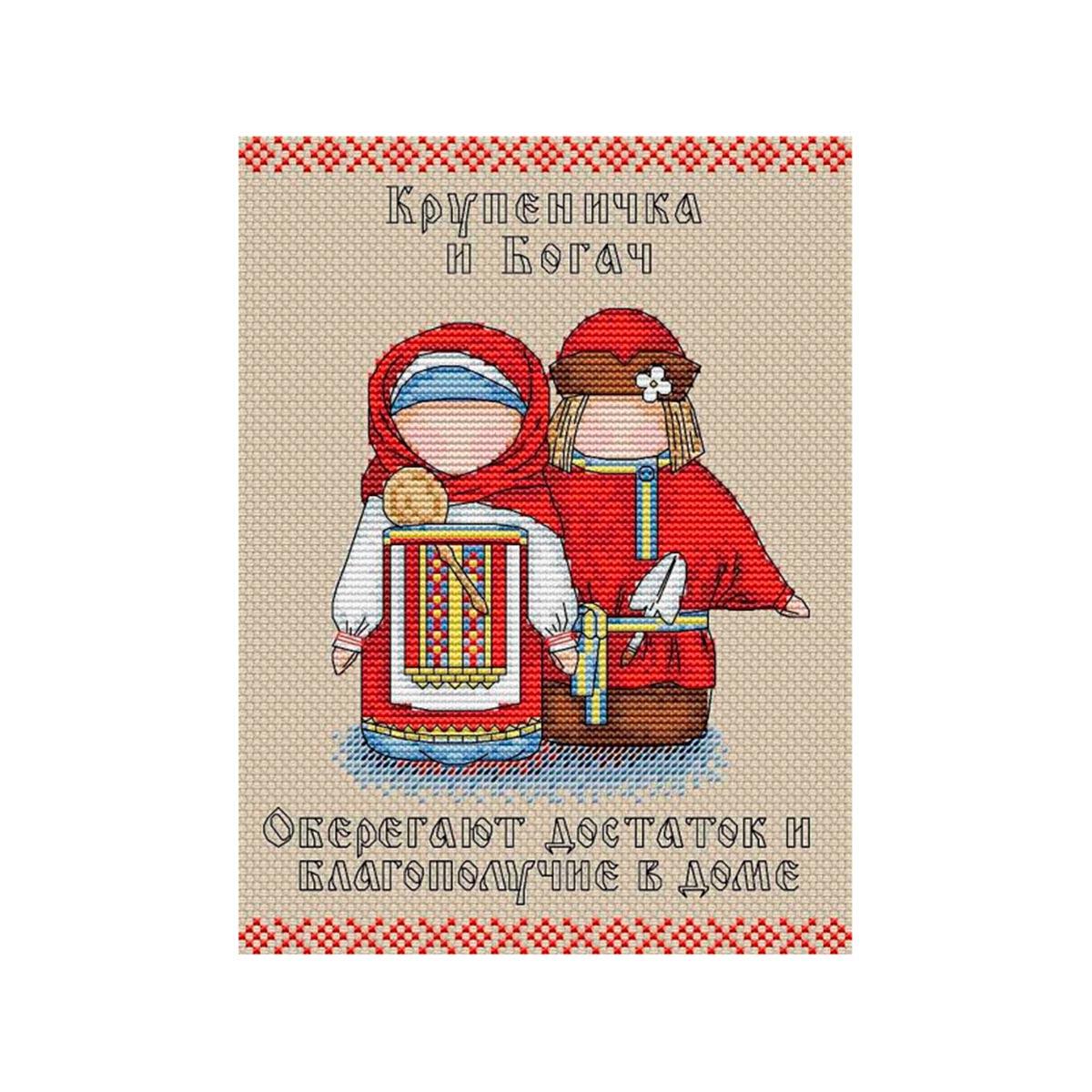 Набор для вышивания и оформления 'Славянский оберег. Крупеничка и богач' с рамкой, МП Студия