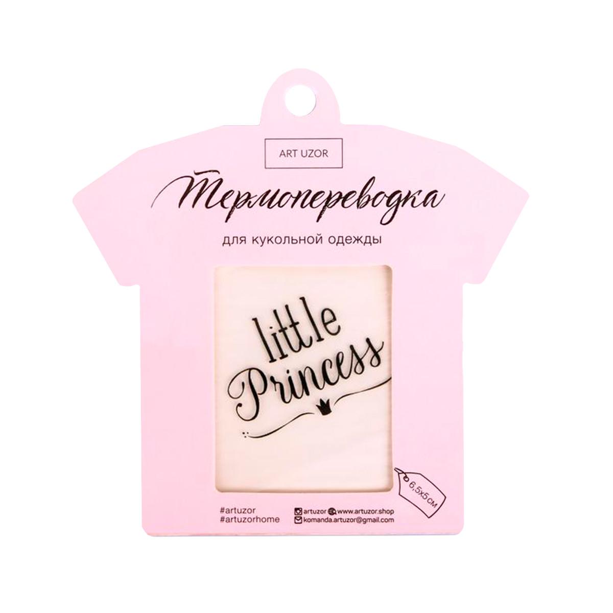 4048281 Термопереводка для кукольной одежды «Принцесса», 6.5*5 см