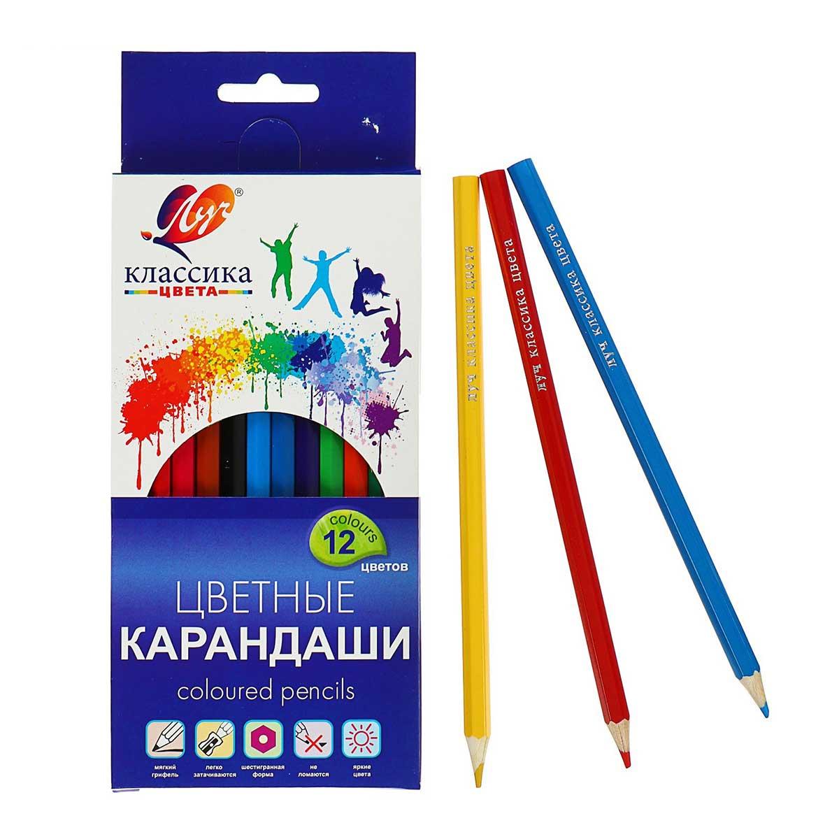 29С 1710-08 Карандаши цветные шестигранные 'Классика' 12 цветов (деревянные)