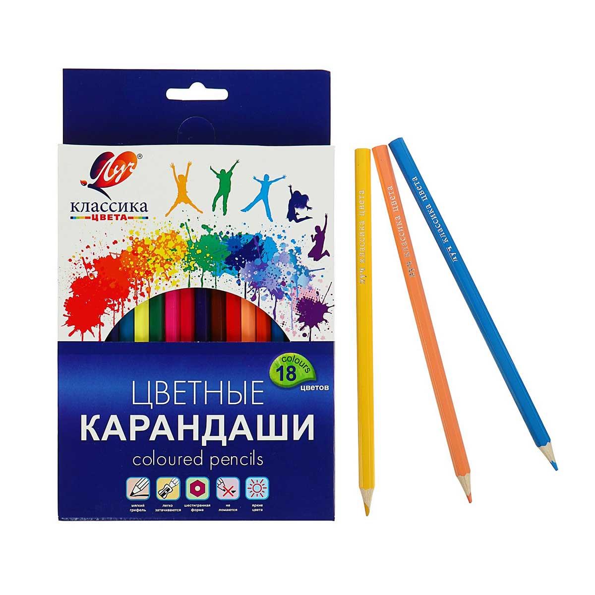 29С 1711-08 Карандаши цветные шестигранные 'Классика' 18 цветов (деревянные)