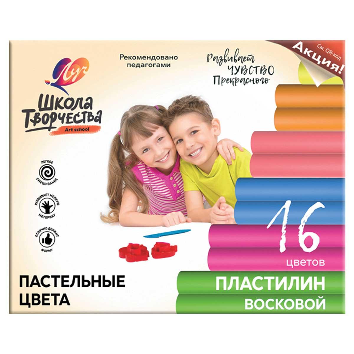 29С 1772-08 Пластилин восковой 'Школа творчества' 16 цветов