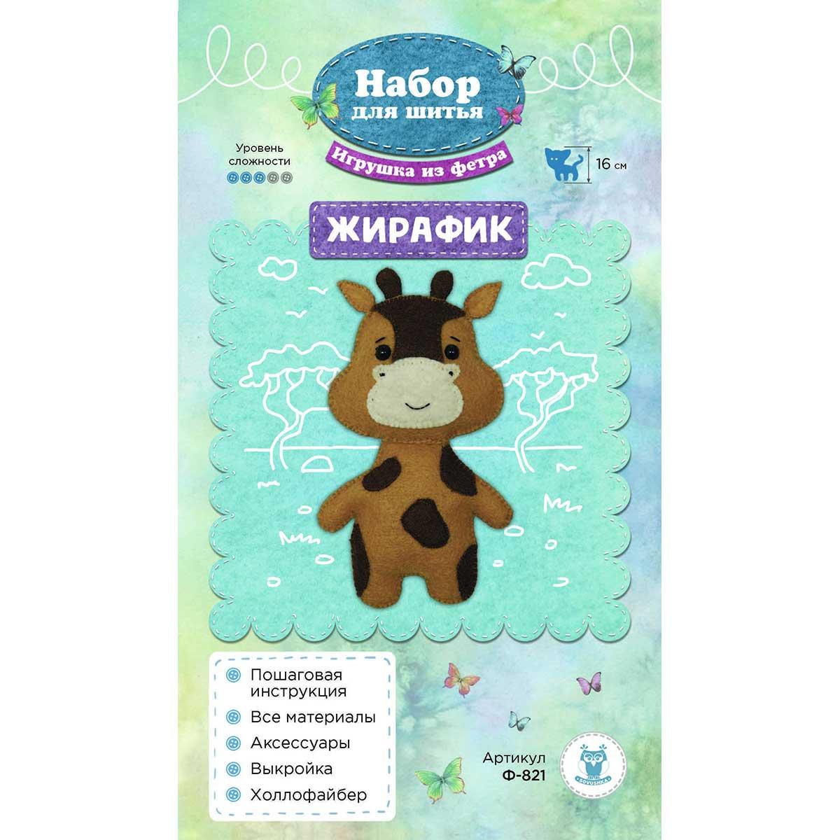 Ф-821 Набор для шитья игрушки из фетра 'Жирафик' 16см