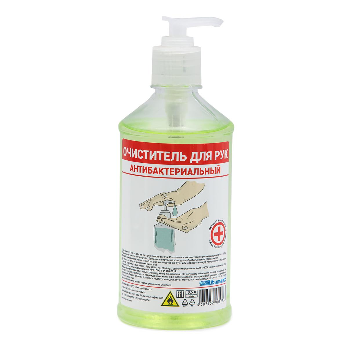 BITUMAST Очиститель для рук антибактериальный 0,5 л с дозатором