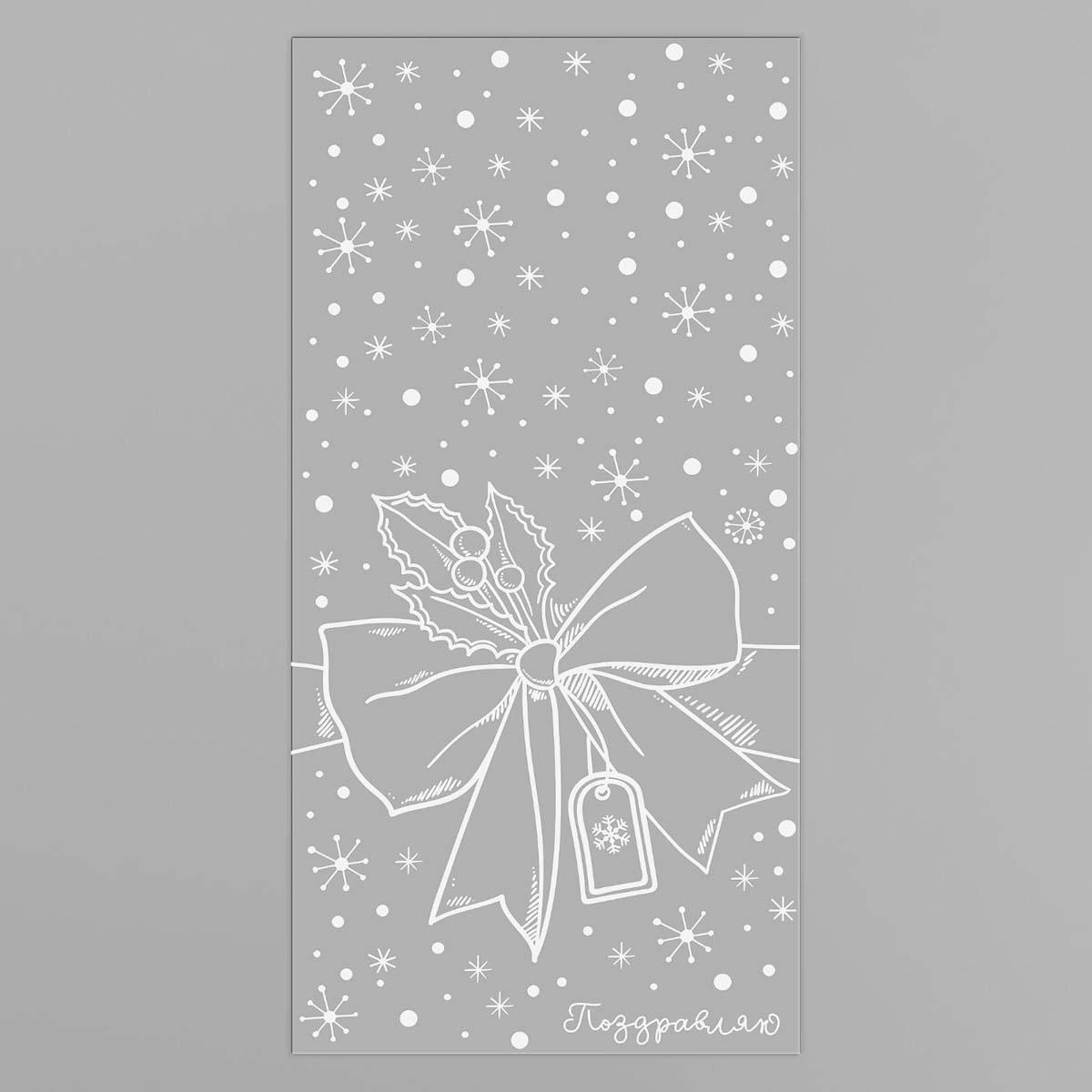 4459103 Пакет подарочный пластиковый «Новогоднее поздравление», 15*30 см