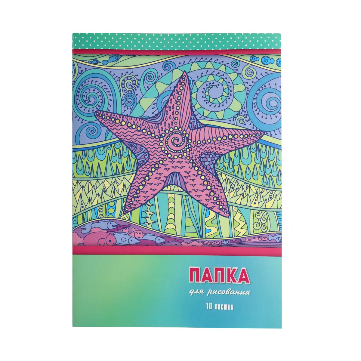 С4590-01 Папка д\рисования А4 10л. 'Морская звезда'