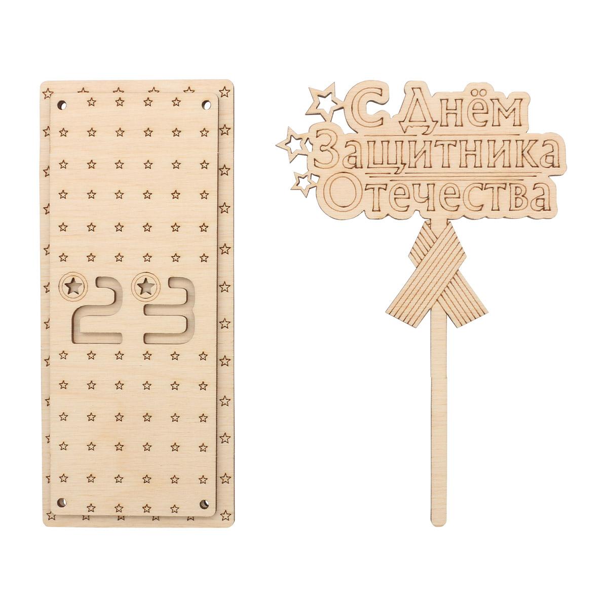 НБ-010/23 Набор деревянных заготовок к 23 февраля Открытка+ топпер, 3шт/упак, Astra&Craft