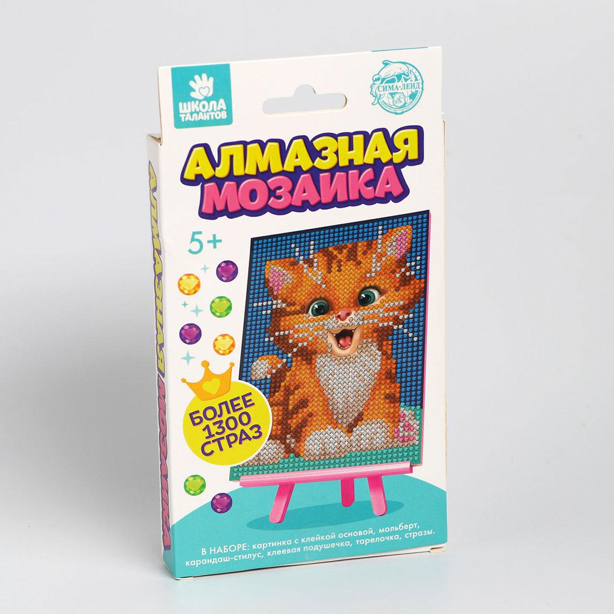 5094453 Алмазная мозаика для детей 'Милый котик' + емкость, стержень с клеевой подушечкой